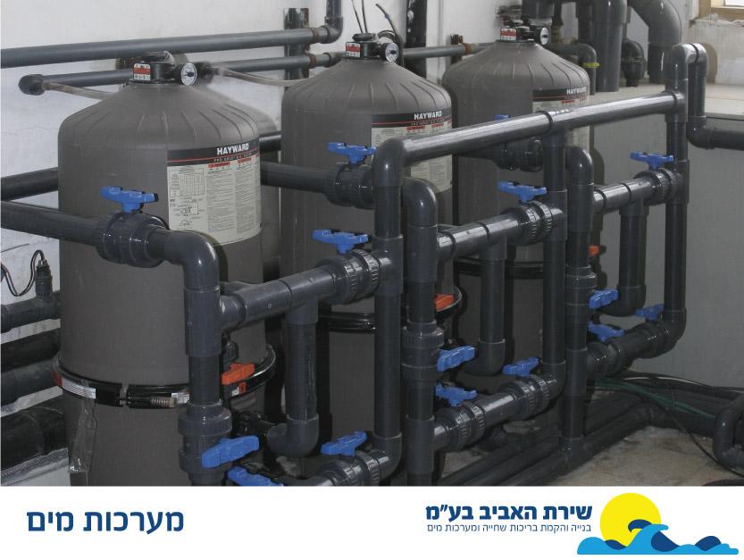 מערכות מים